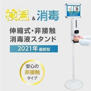 非接触 消毒液スタンド 高さ1400〜1660mm 伸縮スタンド付き 自動温度測定消毒器 掲示板付き センサー式 自動手指消毒器 大容量 1200ml aps-k1400mkk|topkanban