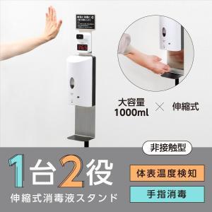 2000円OFF ポイント5倍UP 日本製 非接触 センサー 消毒ディスペンサー 自動消毒噴霧器 体表温度検知 スプレーボトル 1年保証 aps-k1460ad|topkanban