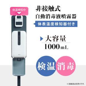 日本製 1年保証 センサー式 ディスペンサー 自動手指消毒噴霧器 自動消毒液噴霧器 体表温度検知器 非接触 アルコールディスペンサー aps-k1560-v9|topkanban