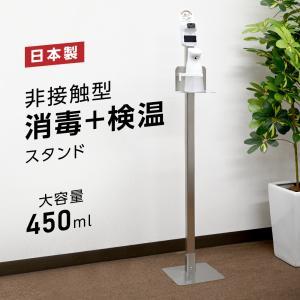 【新商品】日本製造 非接触型 消毒液スタンド 高さ1300mm 体表温検知器 自動消毒噴霧器 手指消毒誘導パネル付き 赤外線センサー aps-ks1300-admv9|topkanban
