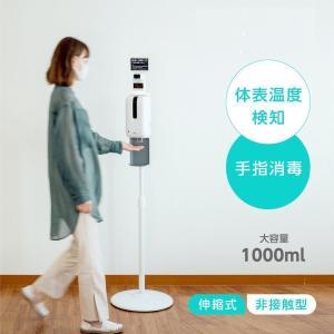 日本製 非接触センサー式 消毒液スタンド 伸縮式 高さ1570mm 自動消毒噴霧器 1000ML ディスペンサー 体表温度検知 掲示板付き aps-kw1570|topkanban