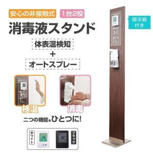 POINT5倍UP 日本製 消毒液スタンド 体表温度検知器 オムロン社センサー 検温消毒一体 自動消毒噴霧器付き 360ml ディスペンサー aps-wpk1565-xgdadr|topkanban