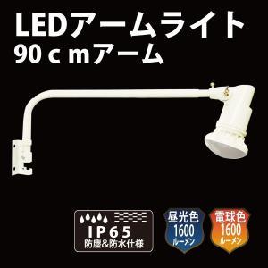 LED投光器 アームライト 超特価! E26LEDランプ付アームライトセットの格安販売 armlig...