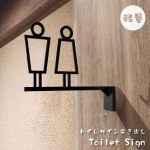 送料無料 トイレ サイン 取り付け簡単 軽量 突き出し ピクトサイン プレート 中抜きデザイン (atoi) topkanban