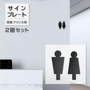【送料無料】トイレサイン ドア付 ピクトサイン 男女2個セット 艶消しブラック トイレ サイン マーク 看板 ピクト 案内 ドアプレート ピクトグラム DIY atoi-013 topkanban