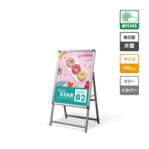 店舗用看板 アルミスタンド A型看板 屋外使用可能 ポスター差替え式 グリップ式 片面 W565mmxH990mm B2-S【法人名義:代引可】|topkanban