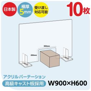 10枚セット 日本製 透明アクリルパーテーション W900mm×H600mm 特大足スタンド付き 仕切り板 間仕切り 組立式 衝立 受付 角丸加工 bap5-r9060-m30-10set topkanban