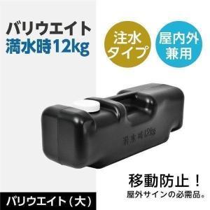 【送料無料】 A型看板 台座 注水式 ブロック ブラック W500mm×H170mm×D160mm 看板重し 重り 風対策 転倒防止 移動防止 バリウエイト(大) bariueito|topkanban