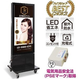 【送料無料】看板 店舗用看板 LED照明入り看板 内照式 屋外対応バッテリー開閉式両面LED導光板スタンドW600mmxH1635mm BATT-LED-J1640 【代引不可】 topkanban