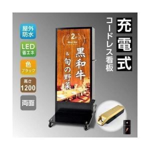 送料無料 充電式コードレス看板1200 スタンド看板 LED電飾看板 LED看板 スタンドサイン 店舗用看板 激安看板 bnm-1200s【法人名義:代引可】 topkanban