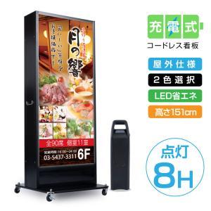 【送料無料】看板 店舗用看板 バッテリー看板 LED電飾看板 充電看板 充電式LED看板 スタンドサイン 激安看板 シルバー 置き看板bnm-1500s-sv topkanban