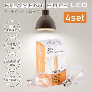 【4個セット】LED電球(部分調光器対応)40W形 口金E26 E17 電球色 昼白色 消費電力4W(bsl-set4) topkanban