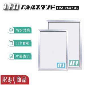 【訳あり商品】LEDパネルスタンド A1 / B1サイズ シルバー 防水対応 屋外使用可 在庫限り(c01) topkanban