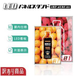 【訳あり商品】LEDパネルスタンド A1 / B1サイズ シルバー 屋内仕様 四辺開閉式 在庫限り(c02) topkanban