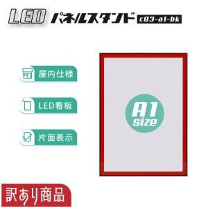 【訳あり商品】LEDパネルスタンド A1サイズ ブラック 屋内仕様 四辺開閉式 在庫限り(c03-a1-bk) topkanban
