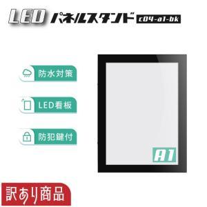 【訳あり商品】LEDパネルスタンド A1サイズ ブラック 防水対策 防犯鍵付 四辺開閉式 在庫限り(c04-a1-bk) topkanban