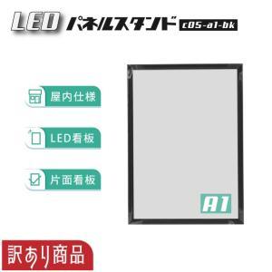 【訳あり商品】LEDパネルスタンド A1サイズ ブラック 防水対策 在庫限り(c05-a1-bk) topkanban