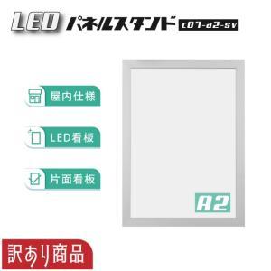 【訳あり商品】LEDパネルスタンド A2サイズ シルバー 屋内仕様 在庫限り(c07-a2-sv)