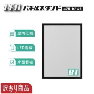 【訳あり商品】LEDパネルスタンド B1サイズ ブラック 屋内仕様 在庫限り(c09-b1-bk) topkanban