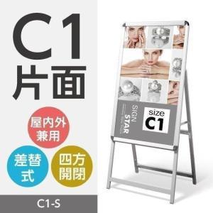 看板 店舗用看板 アルミスタンド A型看板 屋外使用可能 ポスター差替え式 グリップ式 片面 W496mmxH1285mm C1-S【法人名義:代引可】|topkanban