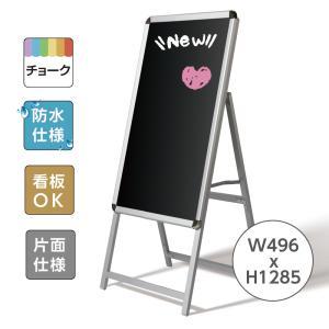看板 黒板 店舗用看板 アルミスタンド A型看板 両用式A型ボード 片面 W496mmxH1285mm C1-SK【法人名義:代引可】|topkanban