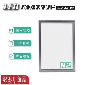 【訳あり商品】LEDパネルスタンド A2サイズ シルバー 屋内仕様 在庫限り(c11-a2-sv)