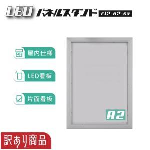 【訳あり商品】LEDパネルスタンド A2サイズ シルバー 屋内仕様 在庫限り(c12-a2-sv)