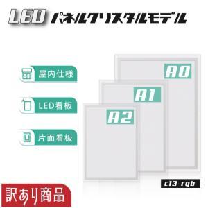 【訳あり商品】LEDパネル クリスタルモデル A0 / A1 / A2サイズ 屋内仕様 在庫限り(c13-rgb) topkanban