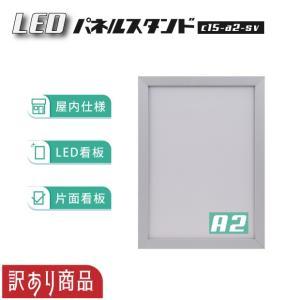 【訳あり商品】LEDパネルスタンド A2サイズ シルバー 屋内仕様 在庫限り(c15-a2-sv) topkanban