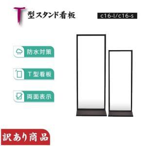 【訳あり商品】T型スタンド看板 H1510~H1305xW605~W480mm 両面 在庫限り(c16) topkanban