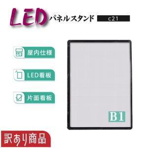 【訳あり商品】LEDパネルスタンド B1サイズ H790xW1090mm ブラック 在庫限り(c21) topkanban
