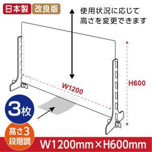 3枚セット 日本製 改良版 3段階調整可能 高透明度アクリルパーテーション W1200mm × H600mm 仕切り板 間仕切り 組立式 衝立 cap-12060-3set topkanban