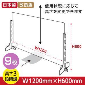 5倍Point 9枚セット 日本製 改良版 3段階調整可能 透明アクリルパーテーション W1200mm × H600mm 仕切り板 間仕切り 組立式 衝立 cap-12060-9set topkanban