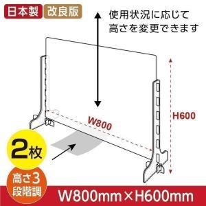 2枚セット 日本製 改良版 3段階調整可能 高透明度 アクリルパーテーション W800mm×H600mm デスク 対面式 仕切り板 間仕切り 組立式 cap-8060-2set topkanban