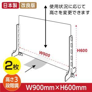 2枚セット 日本製 改良版 3段階調整可能 高透明度アクリルパーテーション W900mm × H600mm 仕切り板 間仕切り 組立式 衝立 飲食店 cap-9060-2set topkanban