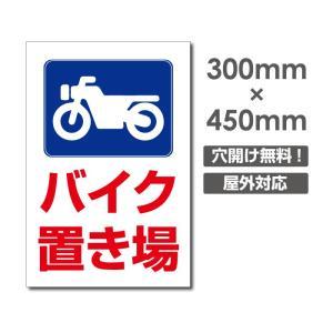 【バイク置き場】 300mmx450mm看板 駐車場看板 駐車厳禁 迷惑駐車禁止 パネル看板 アルミ複合板 標識 プレート看板 car-435 topkanban