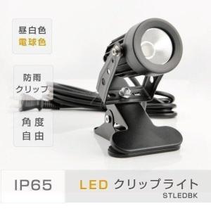 あすつく LEDクリップライト 防水対応 小型タイプ 角度調整自由(昼光色cpled5-6500/電球色cpled5-3000) topkanban