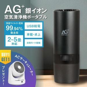 あすつく【1年保証】車載 空気清浄機 小型 コンパクト AG+ タバコ ホコリ ハウスダスト お手入れ簡単 PM2.5 HEPAフィルター 空気清浄器 csp-x1|topkanban