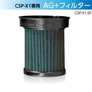 送料無料 csp-x1専用 交換用フィルター ウイルス タバコ ホコリ ハウスダスト お手入れ簡単 csp-x1-sf|topkanban