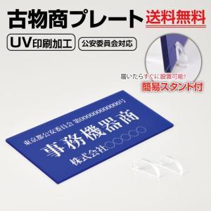 本体サイズ : W160mm×H80mm 材質:アクリル板 カラー: 青色  ご注文時、備考欄に製作...