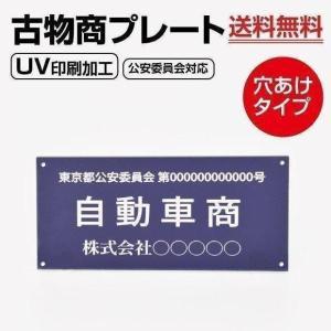 本体サイズ : W160mm×H80mm 材質:アクリル板 カラー: 紺色  ご注文時、備考欄に製作...