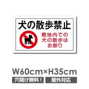 【送料無料 】「犬の散歩禁止」 W600mm×H350mm 犬の散歩厳禁 看板 ペットの散歩マナー ...