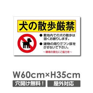 【送料無料】「犬の散歩厳禁」 W600mm×H350mm 看板 ペットの散歩マナー フン禁止 散歩 ...