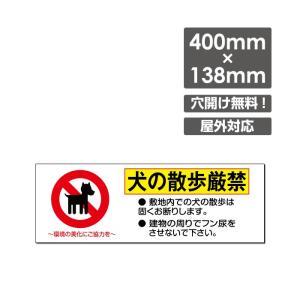 【送料無料】「犬の散歩厳禁」 W400mm×H138mm看板 ペットの散歩マナー フン禁止 散歩 犬...