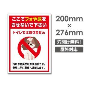 【送料無料】「ここでフォや尿を させないで下さい」W200mm×H276mm看板 ペットの散歩マナー フン禁止 散歩 犬の散歩禁止 フン尿禁止 ペット禁止  DOG-113 topkanban