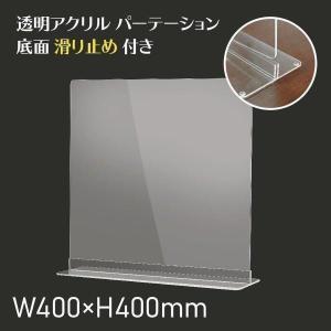 W400×H400mm 透明 アクリルパーテーション アクリル板 仕切り板 卓上 受付 衝立 間仕切...