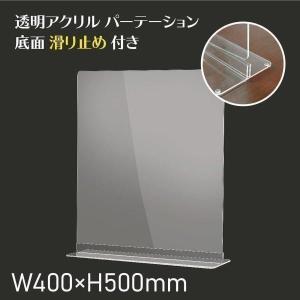 W400×H500mm 透明 アクリルパーテーション アクリル板 仕切り板 卓上 受付 衝立 間仕切...