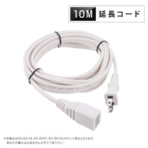 【あすつく】防犯カメラ専用 延長コード 15A 10mコード ホワイト dyx-10m|topkanban