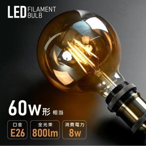 【新商品】フィラメント電球 E26 26口金 エジソン電球 60W形相当 800ルーメン LEDフィラメント電球 ボール球タイプ LED電球 電球 モダン 送料無料 fb-ed-800 topkanban