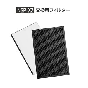 あすつく 空気清浄機 nsp-x2 交換用フィルター ウイルス タバコ ホコリ ハウスダスト お手入れ簡単 nsp-x2-sf|topkanban